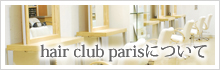 hair club parisについて